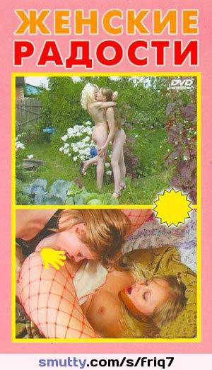 порно фильмы девичьи радости